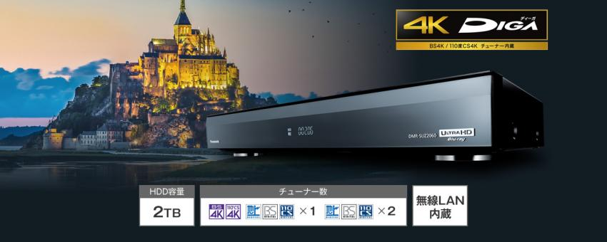 Panasonic Announces New UHD and HDR Satellite Receiver with Blu-ray